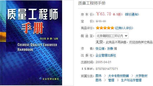 推荐品质管理从书《质量管理工程师手册》下载