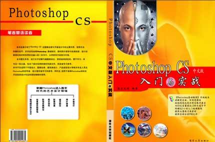 7月5日更新PS 图像处理  Photoshop \PS大神通关高清视频教程