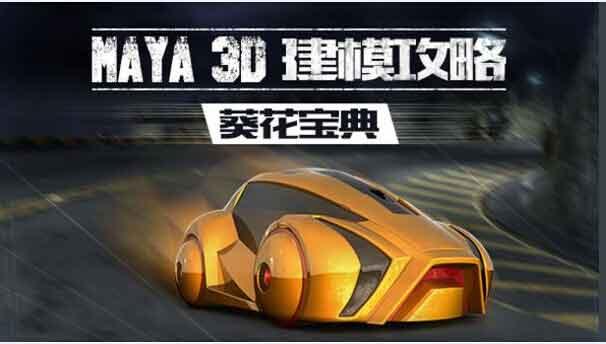 图像处理 Maya3D建模攻略之葵花宝典与视频特效揭密