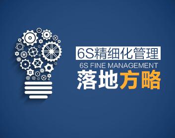 6S培训资料(精简版)与6S精细化管理落地方略