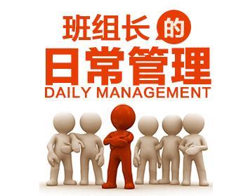 班组长的日常管理事务六要素