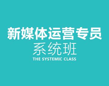 新媒体运营系统班分享计划