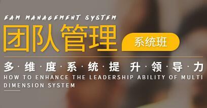 团队管理课程介绍(完成)