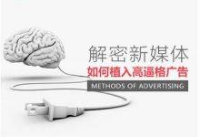 解密新媒体如何植入高逼格广告(3集)|智联管理网