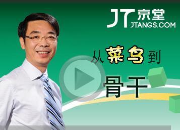 【VIP】从菜鸟到骨干(8集)胡斌老师分享