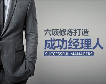 六项修炼打造成功经理人(1集)