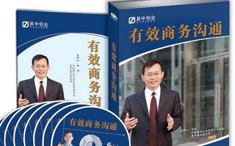 徐剑《有效商务沟通》8集正版培训光盘