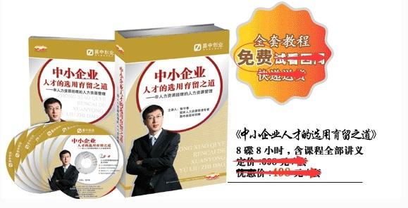 张守春《中小企业人才的选用育留之道》8集