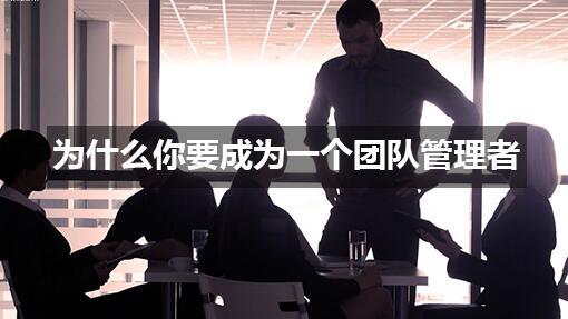 人人成为管理者-杨远