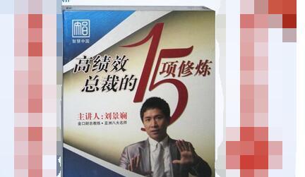 刘景斓—高绩效总裁的15项修炼-14DVD