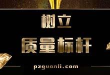 视频|树立质量标杆7集