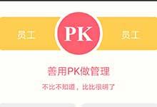 12月24日善用员工PK做管理
