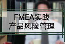 视频|产品风险管理与FMEA实战16集