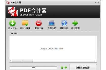 软件.办公|多个PDF文件合并器值99元