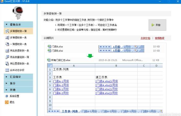 软件.办公神器|Excel汇总大师