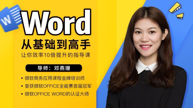 视频.办公|教你零基础成为Word高手10集