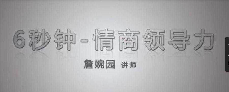 视频|6秒钟-情商领导力10集