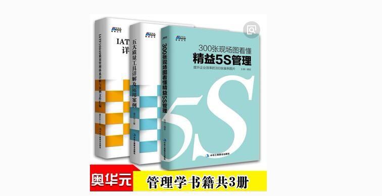 书籍.ISO|汽配行业IATF16949-2016质量手册