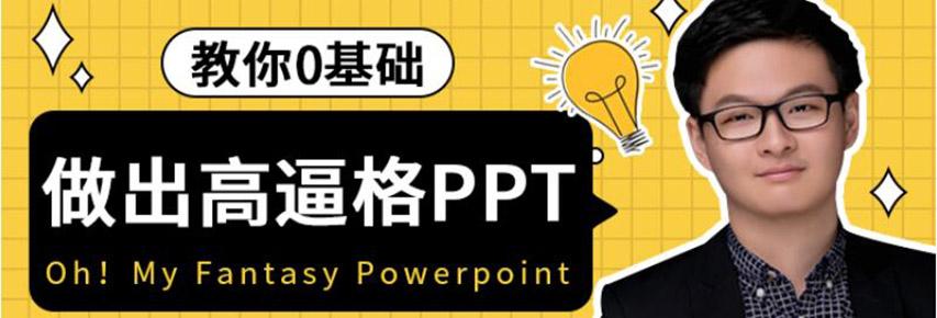 视频.办公|教你零基础做出高逼格PPT9集