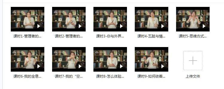 视频|管理者的心智修炼(9集)