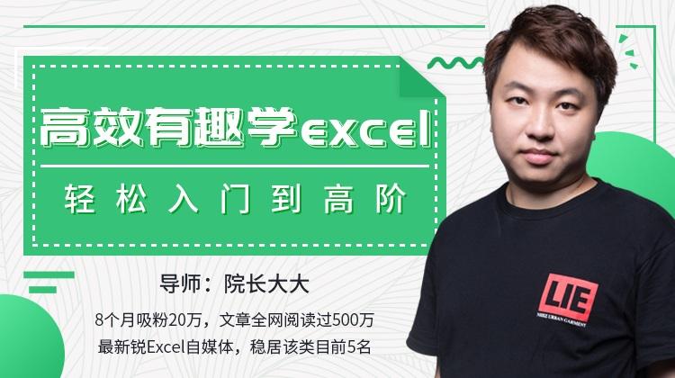 视频.办公|高效有趣学Excel,轻松入门到高阶16集