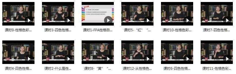 视频|FPA性格色彩12集