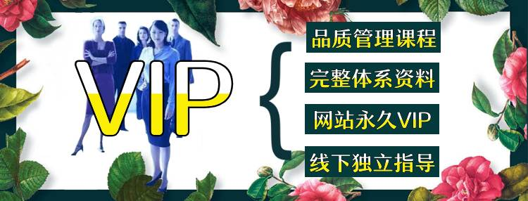 VIP|品质管理工具8D报告如何写01
