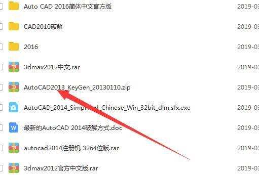 友友所需CAD2013绘图软件(全家桶)