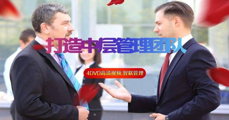 视频|曹海良-打造核心中层管理团队4DVD