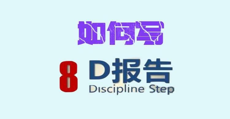 VIP|品质管理工具8D报告如何写04