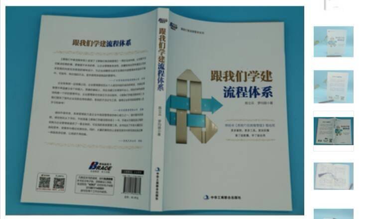 书籍|跟我们学建流程体系