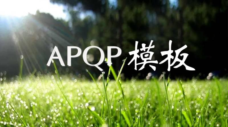友友需求|一个很全的APQP报告模板