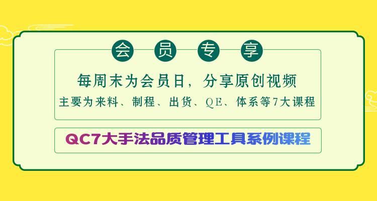 VIP|品质管理工具QC7大手法04