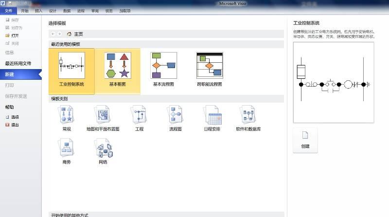 办公.软件|流程图的软件 Visio 2010