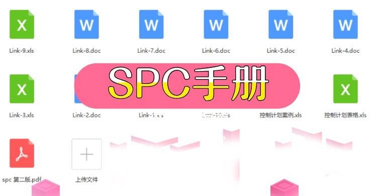 友友所需|SPC手册+控制计划案例+表单