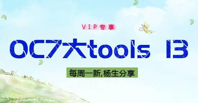 VIP|品质管理工具QC7tools13