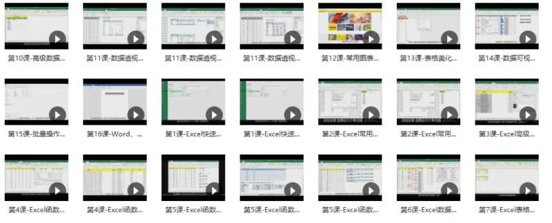视频|高效有趣学excel,轻松入门到高阶16集
