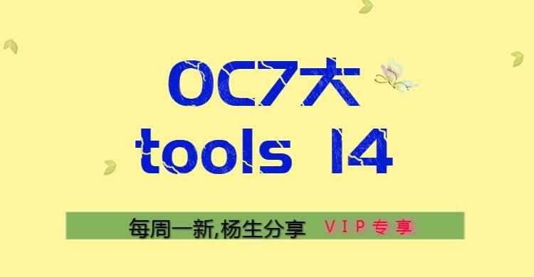 VIP|品质管理工具QC7tools14