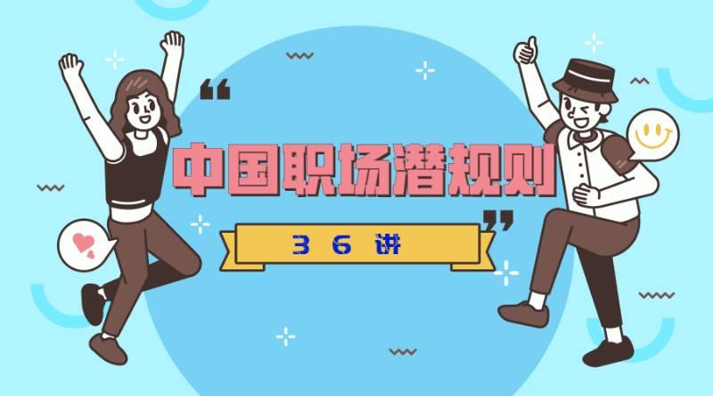 音频|中国职场潜规则36讲