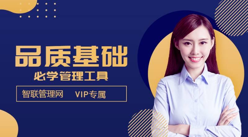 VIP|品质管理工具FTY,QCC,FTA,5WHY