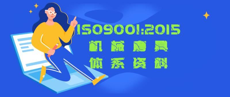 ISO9001 2015最新版质量管理体系-机械磨具资料