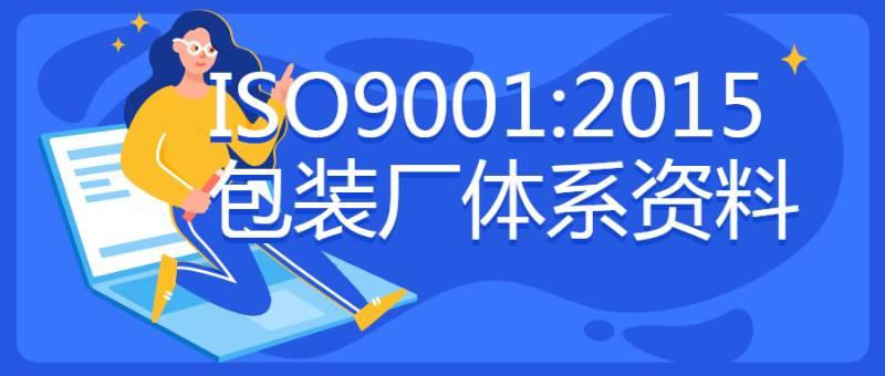 ISO9001 2015最新版质量管理体系-包装厂资料