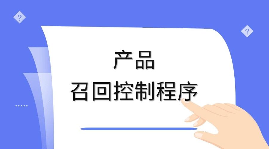 资料.二阶文件-产品召回控制程序