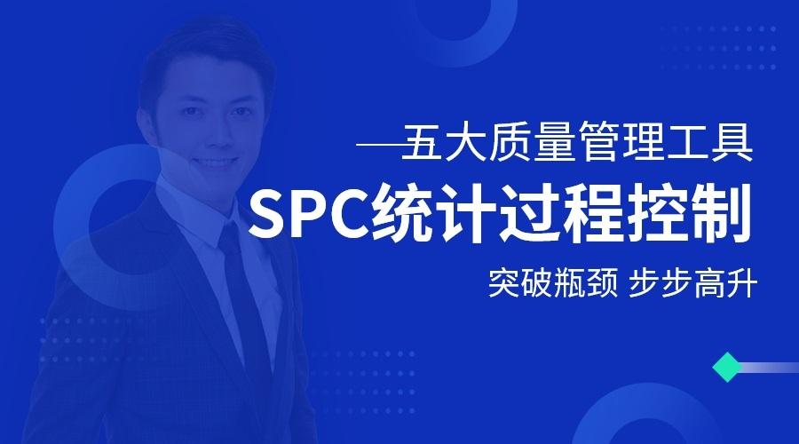 VIP第五章品质管理五大质量工具SPC01