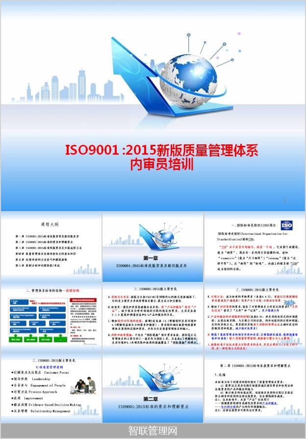 PPT|ISO9001 :2015新版质量管理体系-内审员培训