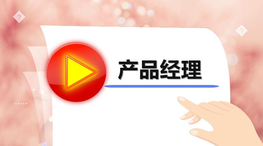 视频|产品经理6大部分