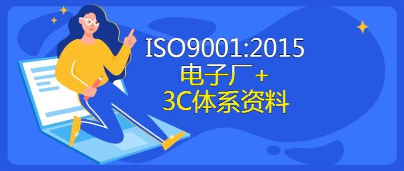 ISO9001 2015最新版质量管理体系-电子厂+3C资料
