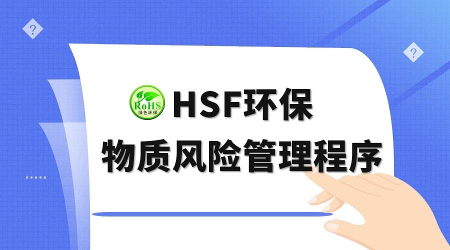 资料.二阶文件-HSF环保物质风险管理程序