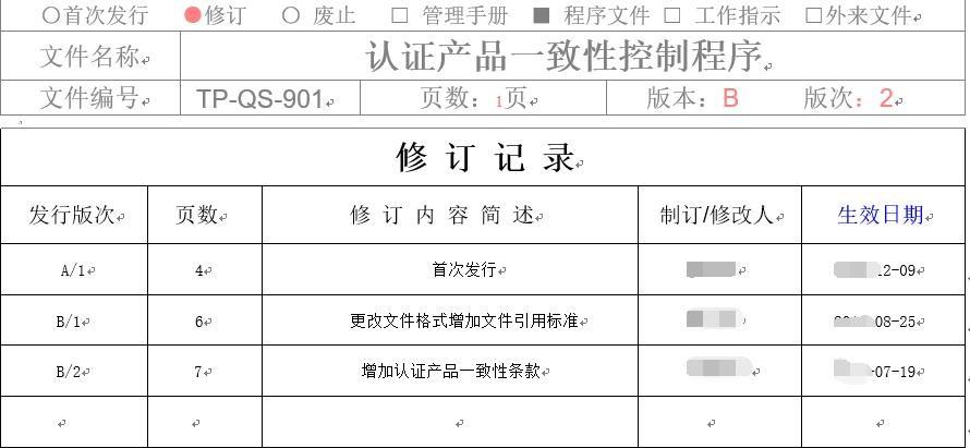 资料.二阶文件-认证产品一致性控制程序