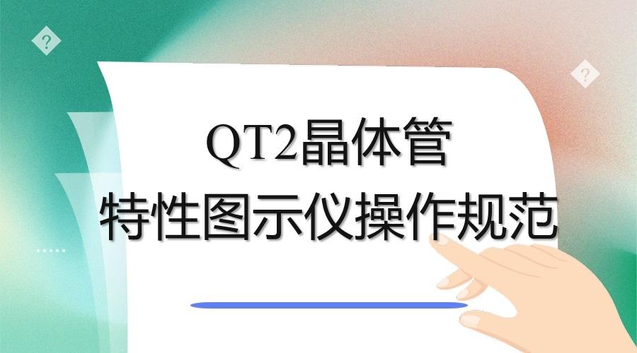 资料.三阶文件-QT2晶体管特性图示仪操作规范